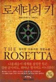 로제타의 키