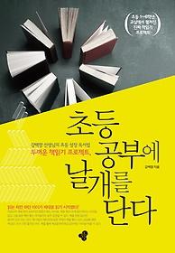 (두꺼운 책읽기 프로젝트) 초등 공부에 날개를 단다  : 강백향 선생님의 초등 성장 독서법