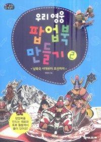 우리 영웅 팝업북 만들기 2 (팝업북)
