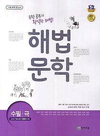 해법 문학 - 수필 극 (2019년용/ 고3용)