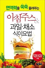 아침주스 & 과일 채소 식이요법