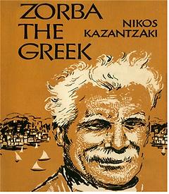 초판본 그리스인 조르바