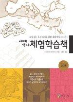 세계 역사 체험학습책 1 - 고대편