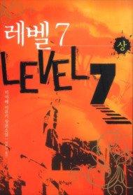 레벨 7 (상)