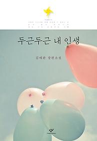 두근두근 내 인생 : 김애란 장편소설