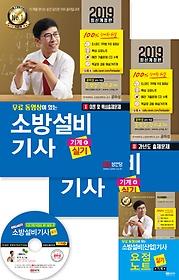 2019 무료 동영상이 있는 소방설비기사 실기 - 기계분야 4
