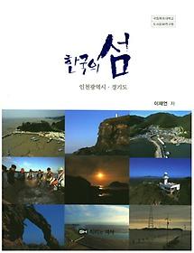 한국의 섬 - 인천광역시 경기도