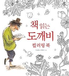 책 읽는 도깨비 컬러링북