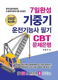 "<font title=""2020 7일완성 기중기운전기능사 필기 CBT 문제은행"">2020 7일완성 기중기운전기능사 필기 CBT ...</font>"