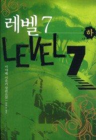 레벨 7 (하)