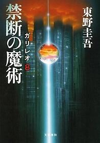 禁斷の魔術 ガリレオ8 (單行本)