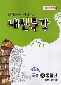 내신특강 중학 국어 3 통합편 2-1 (2017년)