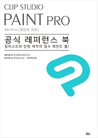 CLIP STUDIO PAINT PRO 공식 레퍼런스 북 : 일러스트와 만화 제작의 필수 페인트 툴!