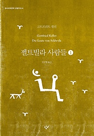 젤트빌라 사람들 1 (큰글자도서)