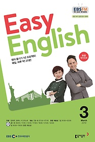 EBS 라디오 Easy English 초급영어회화 (월간) 3월호