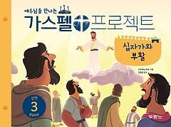 "<font title=""예수님을 만나는 가스펠 프로젝트 - 신약3 : 십자가와 부활 (영유아부)"">예수님을 만나는 가스펠 프로젝트 - 신약3 ...</font>"