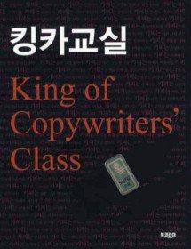 킹카교실 King of Copywriter