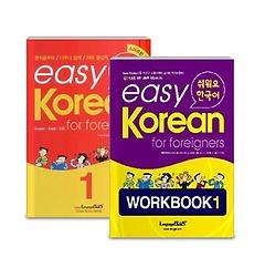 """<font title=""""easy Korean for foreigners 1 쉬워요 한국어 1 교재+워크북 패키지"""">easy Korean for foreigners 1 쉬워요 한국...</font>"""