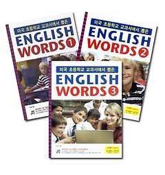 미국 초등학교 교과서에서 뽑은 ENGLISH WORDS 세트 (전3권)