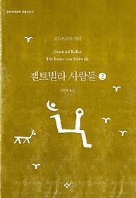 젤트빌라 사람들 2 (큰글자도서)