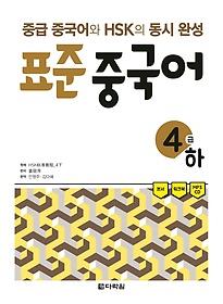 표준 중국어 4급 (하)