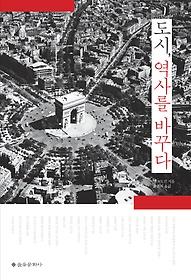 도시, 역사를 바꾸다