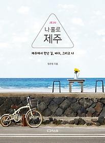 (Jeju) 나 홀로 제주