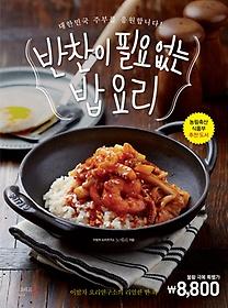 반찬이 필요없는 밥 요리 : 대한민국 주부를 응원합니다!