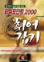 파워포인트 2000 휘어잡기