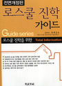 로스쿨 진학 가이드 - 전면개정판
