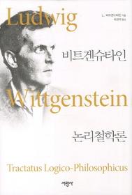 비트겐슈타인 논리철학론