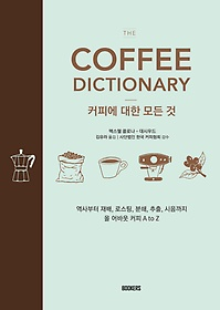 (The) coffee dictionary : 커피에 대한 모든 것