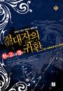 절대자의 귀환 1-9 완결/장유진 퓨전판타지/607
