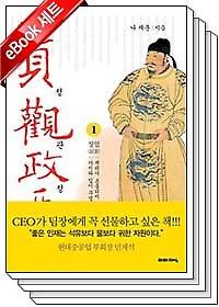 [90일 대여] 소설 정관정요 세트 (전3권)