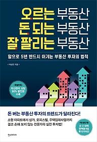 오르는 부동산 돈 되는 부동산 잘 팔리는 부동산 :앞으로 5년 반드시 이기는 부동산 투자의 법칙