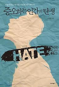 증오하는 인간의 탄생 : 인종주의는 역사를 어떻게 해석했는가