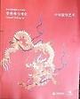 중화복식예술 (2016.9.10-10.30 중국 산둥박물관 교류특별전 전시도록)