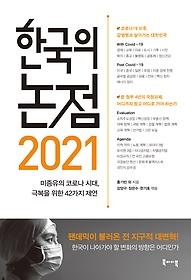 한국의 논점 2021