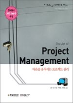 The Art of Project Management - ������ �����̴� ������Ʈ ��