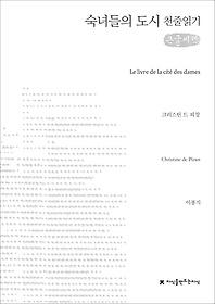숙녀들의 도시 (큰글씨책)
