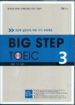 BIG STEP TOEIC 3