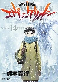 新世紀エヴァンゲリオン 14 (コミック)