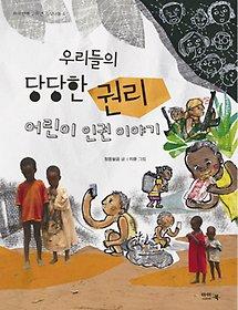 "<font title=""우리들의 당당한 권리 어린이 인권 이야기"">우리들의 당당한 권리 어린이 인권 이야...</font>"