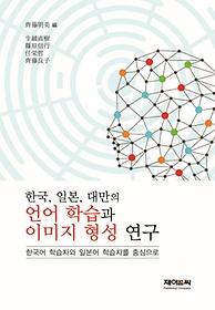 "<font title=""한국 일본 대만의 언어 학습과 이미지 형성 연구"">한국 일본 대만의 언어 학습과 이미지 형성...</font>"