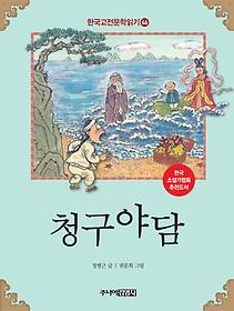 한국 고전문학 읽기 46 - 청구야담