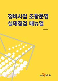 정비사업 조합운영 실태점검 매뉴얼