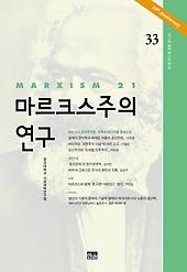 마르크스주의 연구 제11-1호 제33호