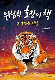 위험한 호랑이 책