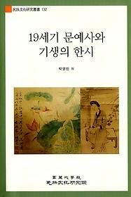 19세기 문예사와 기생의 한시