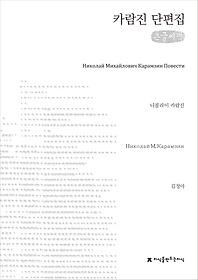 카람진 단편집 (큰글씨책)